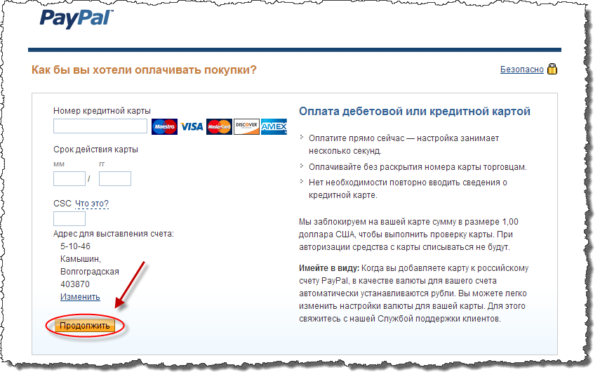 Пополнение счета Paypal через кошелек Qiwi: как это сделать?