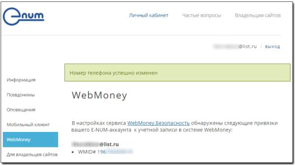 Смена номера телефона в системе Webmoney: как это сделать?
