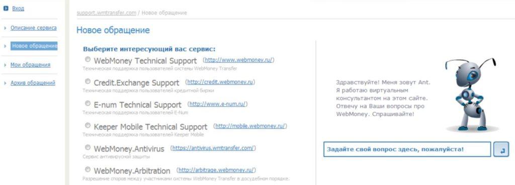 Как работает служба техподдержки Вебмани: где искать ответы на вопросы