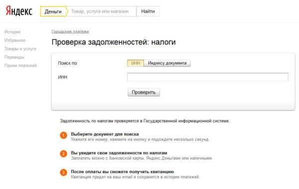Проверка задолженности по налогам через Яндекс Деньги