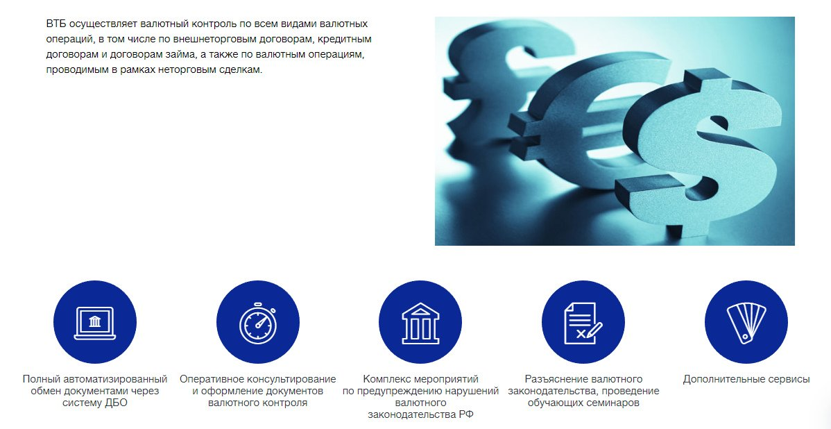 Открытие валютного счета в ВТБ