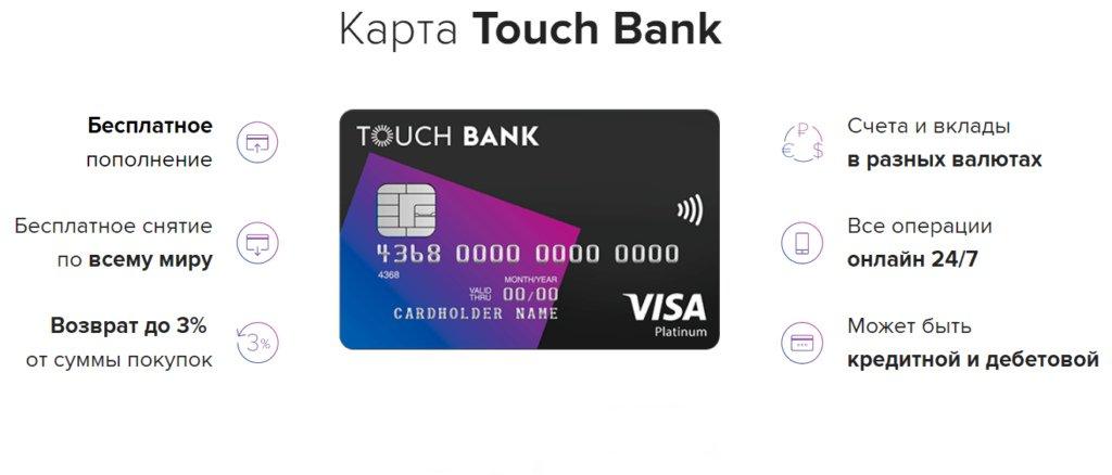 Кредитная карточка Platinum от Touch Bank