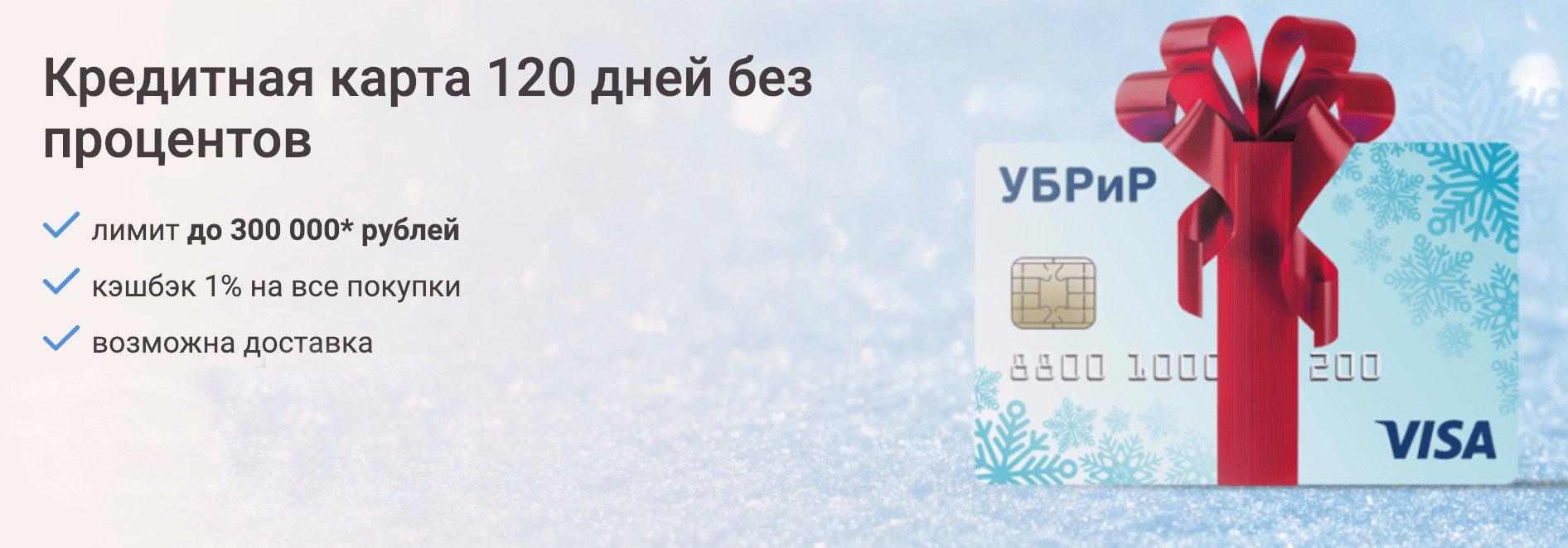 120 дней без процентов» от УБРиР
