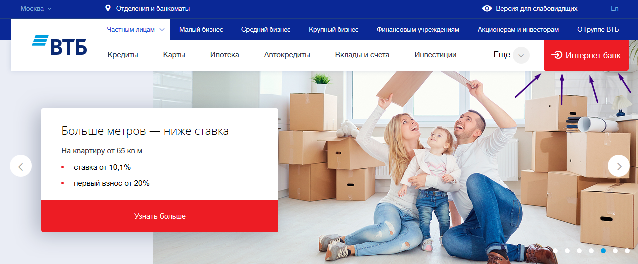 Интернет-банк в ВТБ