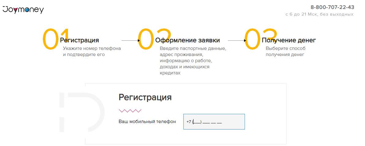 Регистрация в личном кабинете Joymoney