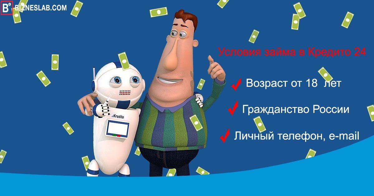 Условия займа Кредито24