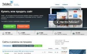 Купля-продажа сайтов доменов