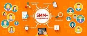 SMM в соцсетях