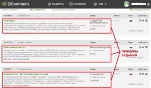 Примеры-заданий-на-QComment