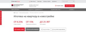 Проценты по ипотеки Хоум кредит банк