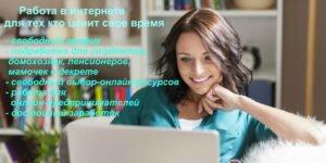 Онлайн-работа