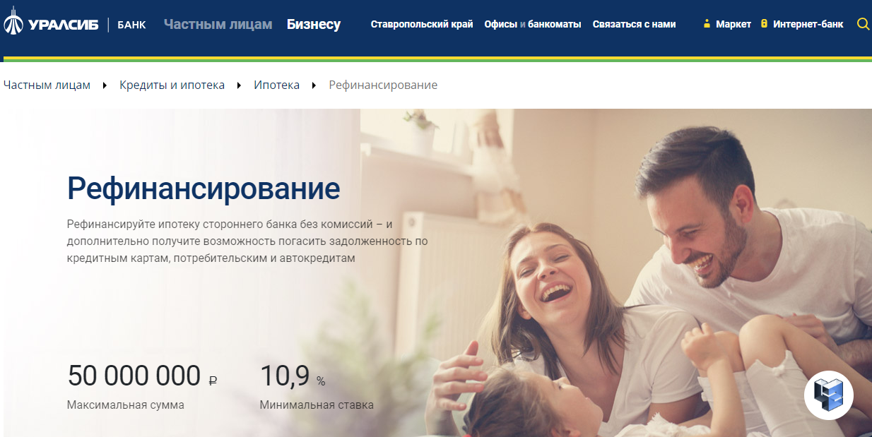 Уралсиб рефинансирование ипотеки