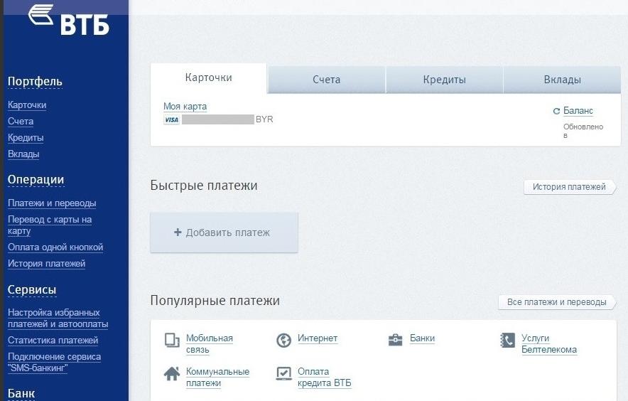 Интернет-банкинг ВТБ