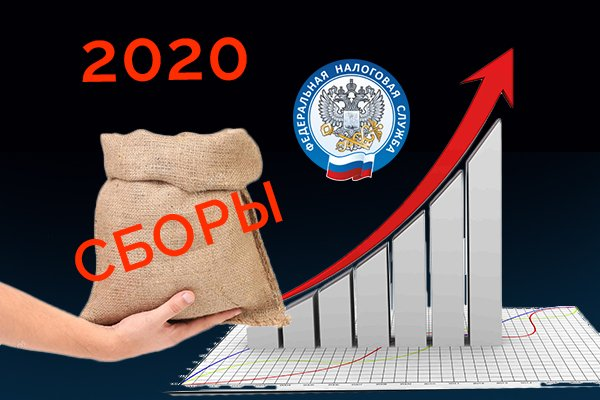 ЕНВД с 2020 года - последние новости