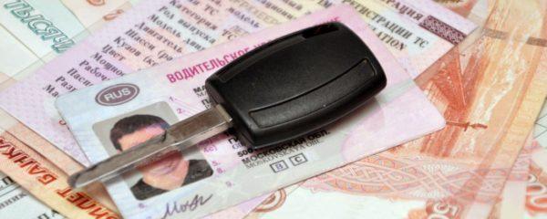 Стоимость госпошлины за замену водительского удостоверения в 2020 году
