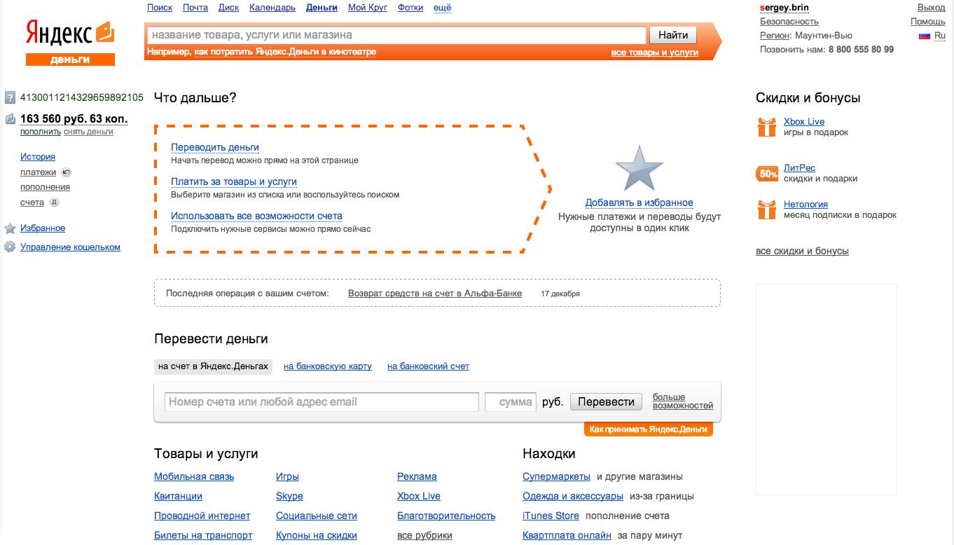 Как можно удалить историю платежей в системе Яндекс Деньги?