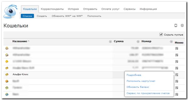 Перевод денег с Вебмани на Яндекс Деньги: как это сделать?