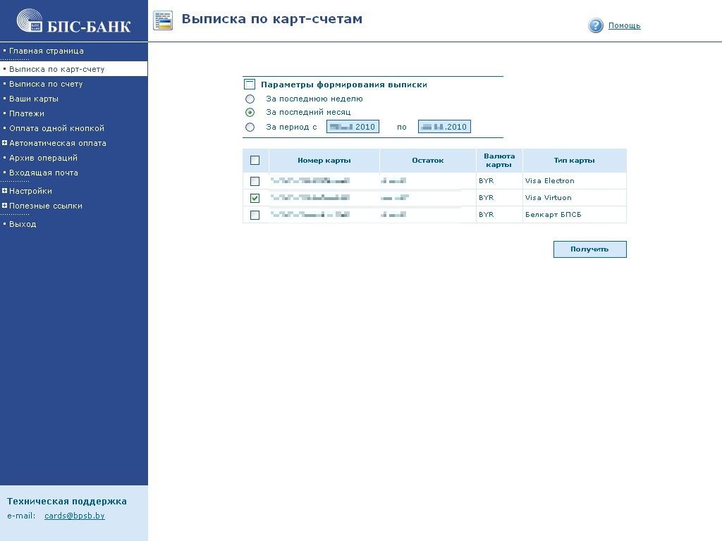 Не могу добавить карту в платежной системе PayPal: нюансы привязки банковской карты