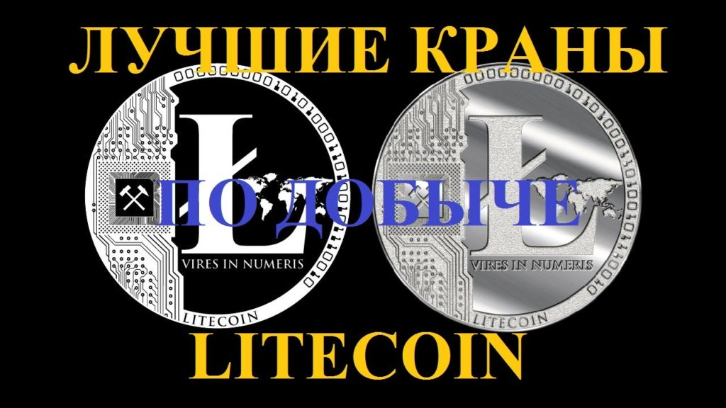Какие они самые прибыльные Litecoin краны, и как на них зарабатывать?