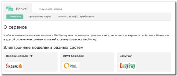 Перевод денег на кошелёк Webmoney с кошелька Яндекс: как это сделать?
