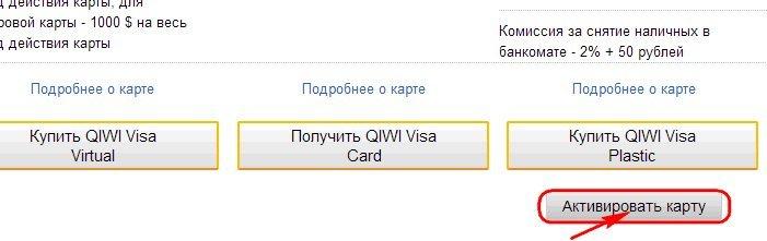 Как заказать и стать счастливым обладателем пластиковой карты Киви?