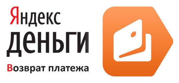 Возврат переведенных денег с кошелька Яндекс Деньги: можно ли и как?