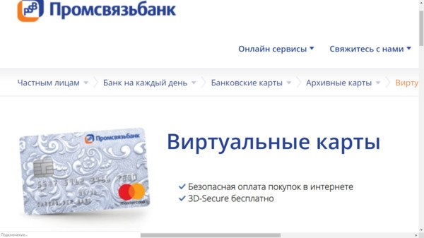 Кредитная карта Промсвязьбанка