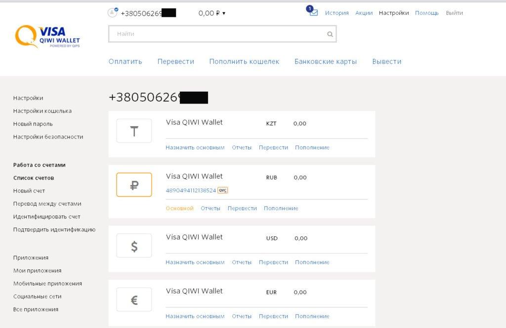 Бесплатная регистрация QIWI кошелька в Украине от А до Я