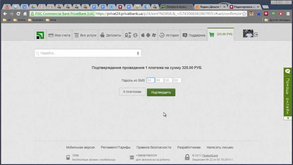 Как можно удобно и выгодно вывести деньги на карту Приватбанка с кошелька Яндекс деньги и обратно?