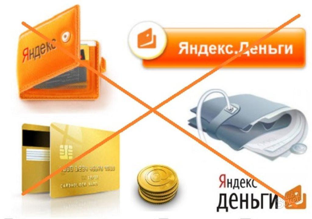 Пошаговая инструкция по удалению Яндекс кошелька