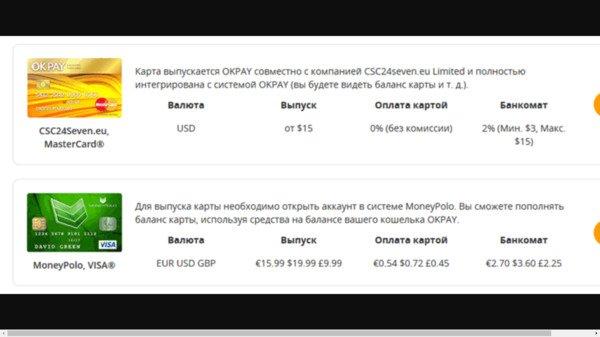 Карта OKPAY (MoneyPolo)