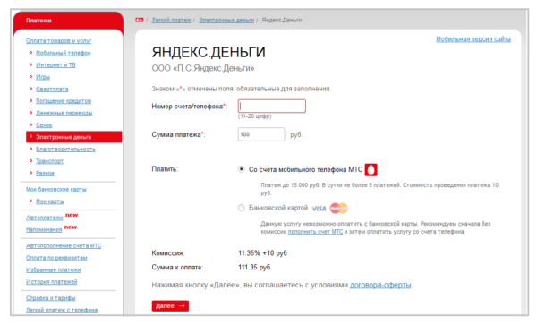 Перевод денег с МТС на кошелек Яндекс Деньги: как это сделать?