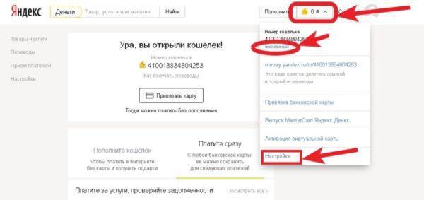 Как правильно пополнить Яндекс кошелек