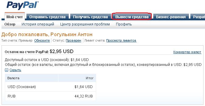 Пошаговое руководство, как быстро и просто вывести деньги на PayPal на карту