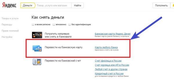 Все о переводе денежных средств с Яндекс Денег на карту