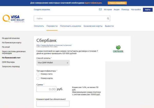 Перевод денег с киви кошелька в Сбербанк
