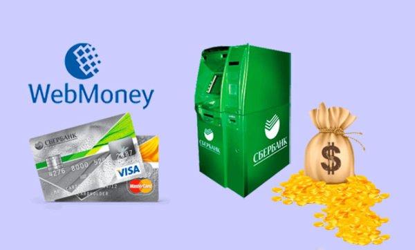 Пополняем кошелек Вебмани с карты Сбербанка: можно ли и как?
