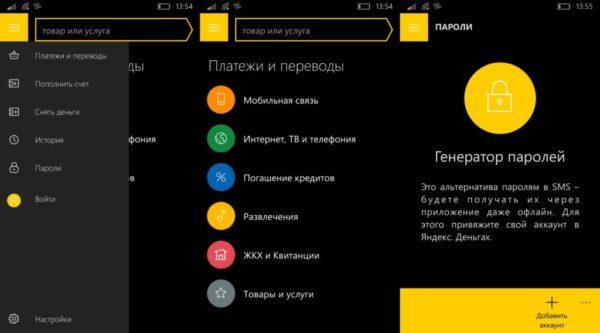 Как скачать на телефон программу Яндекс Деньги?