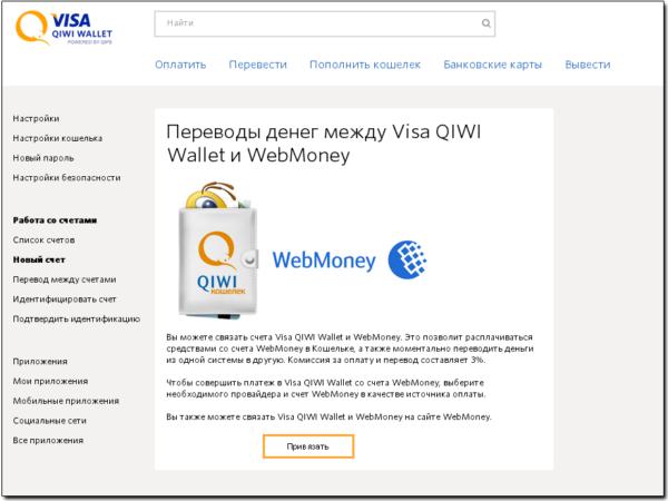Необходимо перевести деньги с Вебмани на Киви: как это сделать?
