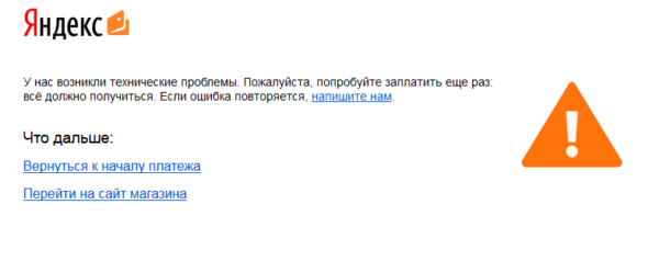 Как связаться с техподдержкой Яндекса?