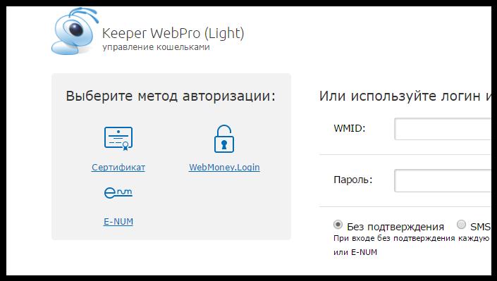 WebMoney Keeper - приложение для доступа к электронному кошельку