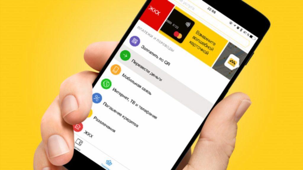Как правильно перекинуть деньги с мобильного телефона на кошелек Яндекс Деньги