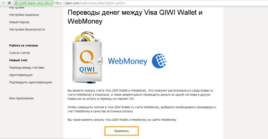 Переводим деньги с Qiwi на Webmoney
