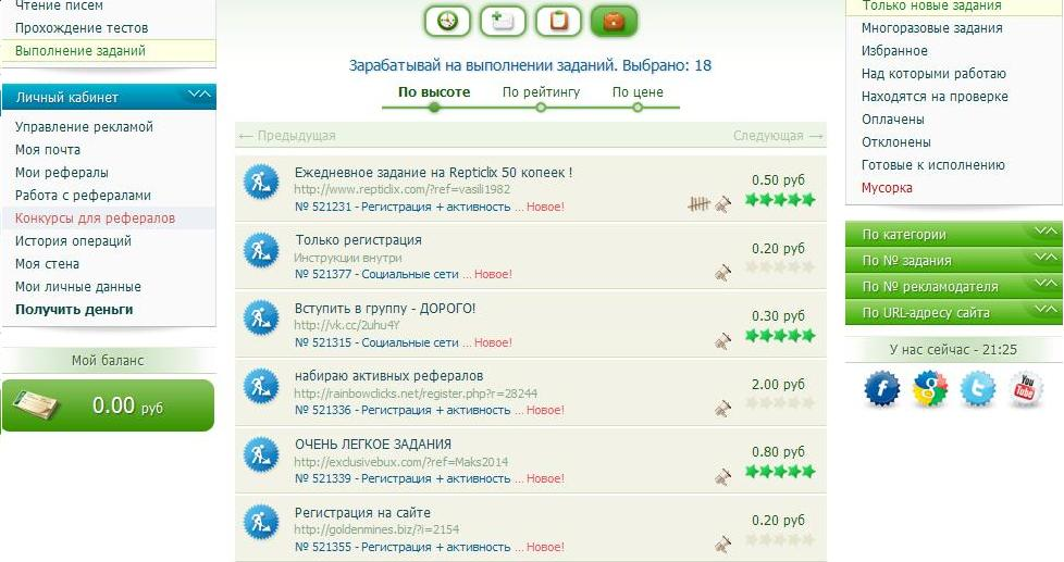 Как быстро, просто и без вложений заработать с помощью сервиса Seosprint?