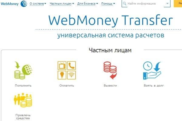 Как можно перевести деньги со счета Beeline на кошелек Webmoney?