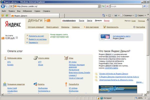 Яндекс Деньги: как узнать номер своего кошелька
