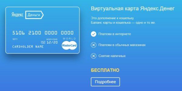 Виртуальная карта Яндекс Деньги: зачем нужна и как получить?