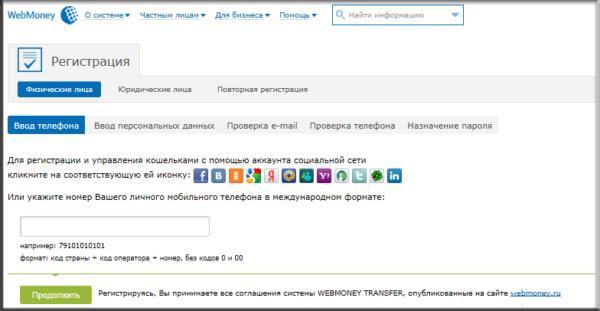 Зарегистрироваться в вебмани