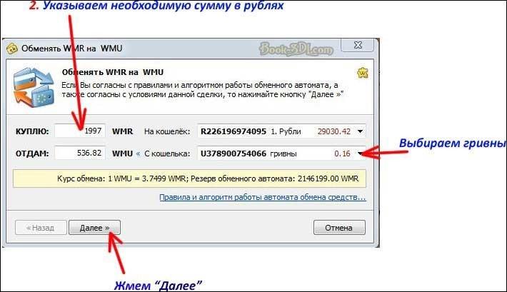 Как быстро и выгодно перевести гривны в рубли в Вебмани