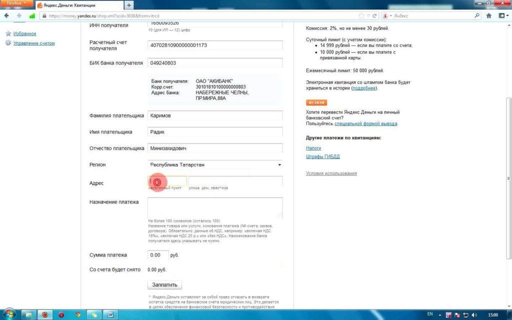 Оплата услуг ЖКХ с помощью кошелька Яндекс Деньги от А до Я